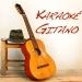 Karaoke Gitano