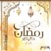 Ramadan Kareem 2016, Vol. 1