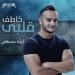 Khatef Alby