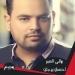 Bawa'ey El Omr