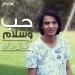 Hob W Salam