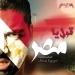Oul Ya Masr