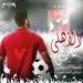 El Ahly Tareekhy