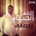 Shahr Elseyam