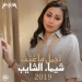 Best of Shaimaa Elshayeb
